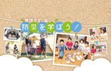 画像:【436号】無理せず、楽しく 防災を学ぼう!