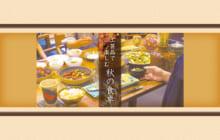 画像:【438号】工芸品で楽しむ 秋の食卓
