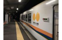 画像:走れ! 肥薩おれんじ鉄道【熊本大学新聞社】