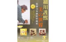 画像:細川護熙 美の世界 薬師寺奉納障壁画展