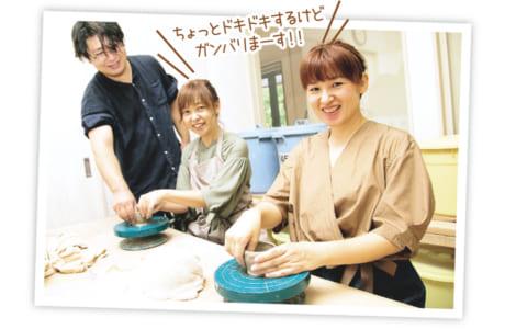 体験した読者スタッフの西島明美さん(右)と久保恵美さん(左)。イメージ通りの器が出来るかな!?
