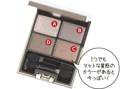 ルナソル ニュアンスシェイドアイズ02 5000円(税別)(a)