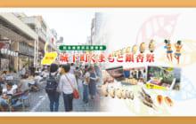 画像:【440号】熊本城復興応援事業 第14回 城下町くまもと銀杏祭