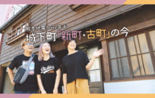 画像:【441号】熊本地震から2年半 城下町「新町・古町」の今