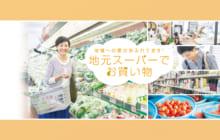 画像:【443】地域への愛があふれています! 地元スーパーでお買い物