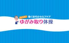 画像:Dr.久光のゆがみ取り体操  Vol.47【あおむけ、かかと乗り上げ体操】