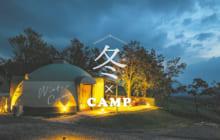 画像:【444号】冬×CAMP(ふゆ×キャンプ)