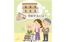 画像:【446号】くらしのお悩み Q&A