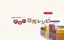 画像:【446号】冷蔵庫の残り物を使い切る! 調味料活用レシピ
