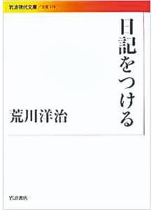 定価860円(税別) 文庫判 岩波書店