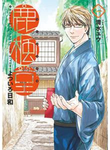 定価560円(9巻は580円、すべて税別)バンチコミックス 新潮社