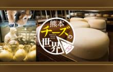 画像:【445号】熊本チーズの世界