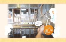 画像:【446号】温泉立ち寄り 人吉日帰り旅