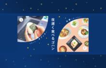画像:【447号】夜遅く食べるゴハン