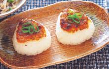 画像:美味しいレシピ vol.224 – ねぎみそマヨ焼きおにぎり