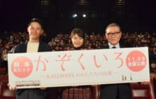 画像:【449号】すぱいすトピックス – 有村さん、國村さんらが舞台あいさつ