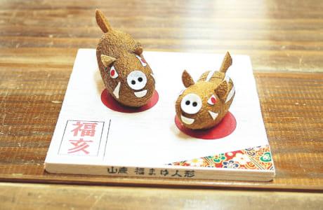 「福まゆ人形」親子イノシシ2個セット2200円(親イノシシの長さ7㎝)