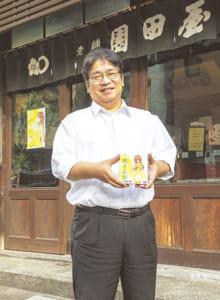 園田 健一さん
