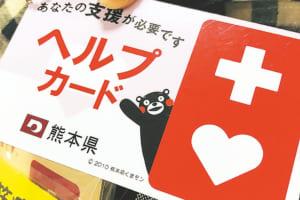 白い十字とハートが目を引くヘルプマーク・カード