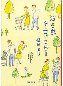 定価 562円(税込) 集英社文庫
