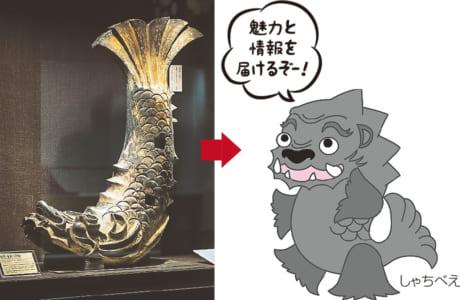 熊本地震後に新たに復元された鯱瓦のモデルとなった江戸期のもの。熊本博物館の新キャラクター「しゃちべえ」も、これをもとに誕生しました。