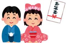 画像:【452号】子育てラボ – 新春拡大号  VOL.336