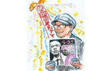 画像:【589号】カルチャールーム – 円盤で時間旅行 嶋田宣明 100回