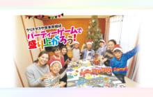 画像:【449号】クリスマスや年末年始はパーティーゲームで盛り上がろう!