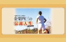 画像:【453号】〜日本マラソンの父〜 金栗四三の伝説人生 Legend History