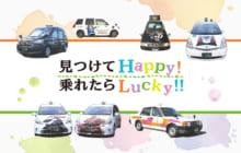 画像:【453号】見つけてHappy! 乗れたらLucky!!