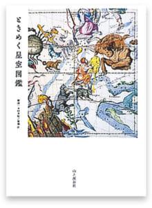 定価 1,600円(税別) A5判 山と渓谷社刊
