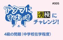 画像:【459号】アタマにすぱいす#005(漢検4級)