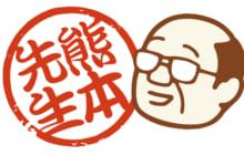 画像:【454号】工事郎のぎゃんときゃぎゃん言う -新年・特別編-