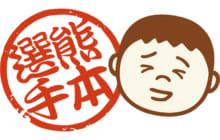 画像:【455号】工事郎のぎゃんときゃぎゃん言う -新年・特別編-