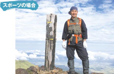 趣味の山登りは、作務衣にベスト、ゲイターというスタイルで(阿蘇・高岳山頂にて)