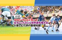 画像:【454号】いよいよ今年、熊本で開催! ラグビーワールドカップ&女子ハンドボール世界選手権大会を楽しむための基礎知識