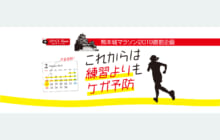 画像:【457号】熊本城マラソン2019直前企画 これからは練習よりもケガ予防