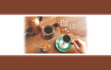 画像:【457号】自宅で優雅に 珈琲時間(コーヒータイム)