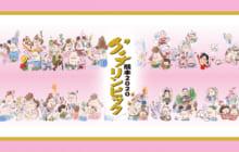 画像:【505号】すぱいすグチ川柳新年拡大版「熊本2020 グチリンピック」