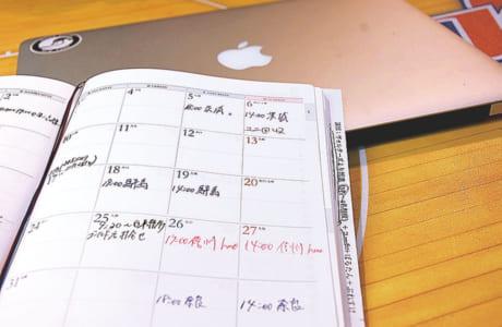 必須アイテムの手帳とパソコン
