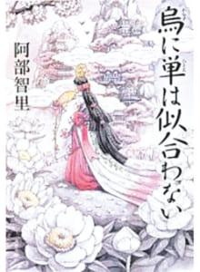 定価 756円(税込) 文春文庫