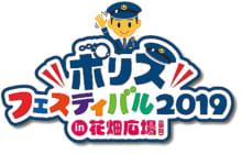 画像:ポリスフェスティバル2019 in 花畑広場