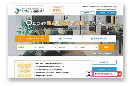 リフォーム評価ナビTOP画面