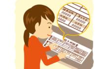 画像:【464号】ななみ先生のちゃっかり!家計学