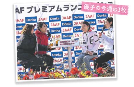 熊本城マラソンでは、二の丸公園で開かれたランニングセミナーで、ランナーの皆さんにアドバイスを送りました