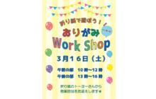 画像:3月15日(金)〜17日(日)、創業祭で文具30%オフ