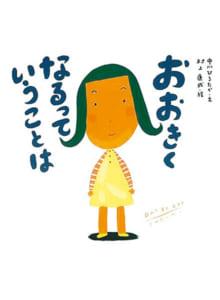 価格1300円(税別) サイズB5変形判 童心社