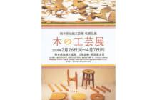 画像:木の工芸展