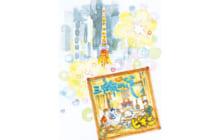 画像:【463号】カルチャールーム – 円盤で時間旅行 嶋田宣明