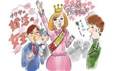 画像:【463号】荒木直美の婚喝百景 もうひとりとは言わせない!